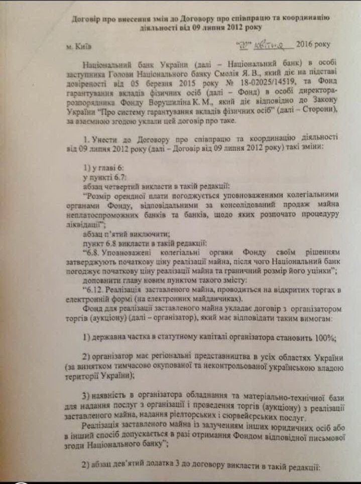 dogovor_NBU_Fond_11