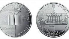НБУ отметил монетами 20-летие Конституции Украины