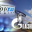 Нафтогаз предложил Газпрому свой вариант транзита газа