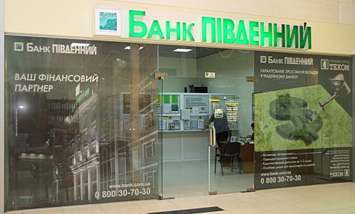 Банк «Пивденный» докапитализируют на 130 млн грн