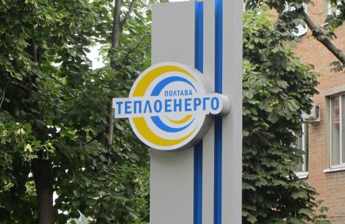 «Полтаватеплоэнерго» не разрешили взять кредит в ЕБРР