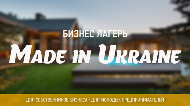 Made In Ukraine, МСБ, стартап
