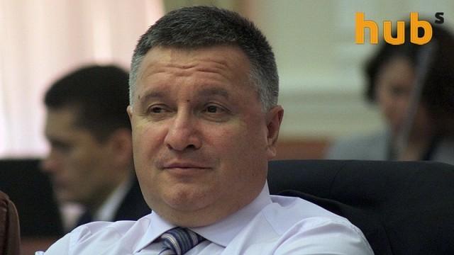 Аваков предложил принять закон о коллаборантах