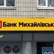Полиция обыскивает замглавы НБУ в связи з банкротством банка
