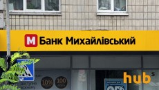 ФГВФЛ раскрыл схемы банка «Михайловский»