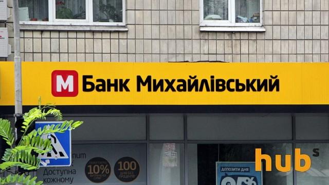 Полиция начала аресты в банке