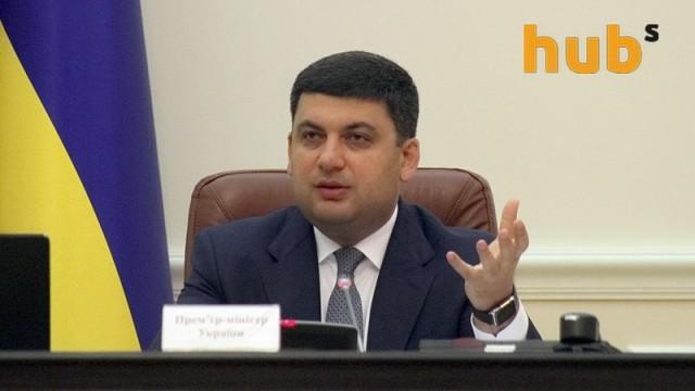 Украине нужна поддержка международного сообщества, - Гройсман