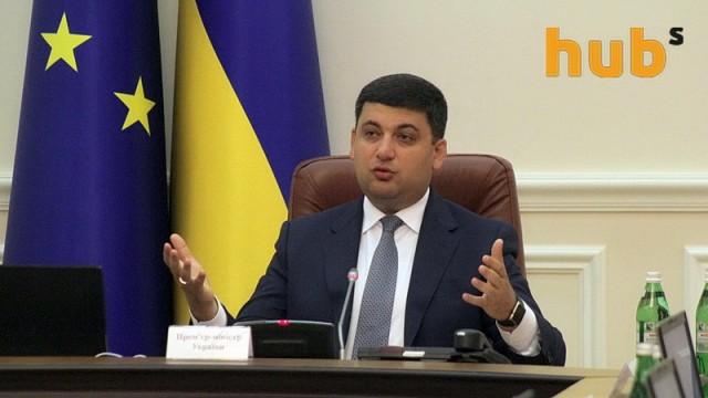 Премьер Гройсман решил наказать министров-бунтарей