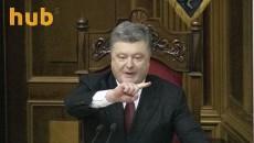 Порошенко прошелся по Саакашвили