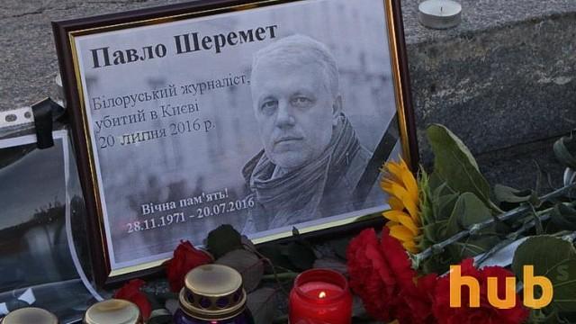Убийство Шеремета: продвижения в расследовании нет