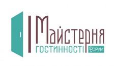 В Тернополе начался «Форум гостеприимства»