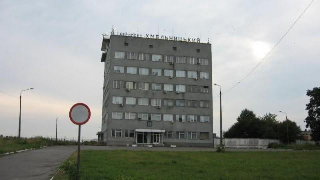 На восстановление Хмельницкого аэропорта нужно 20 млн грн