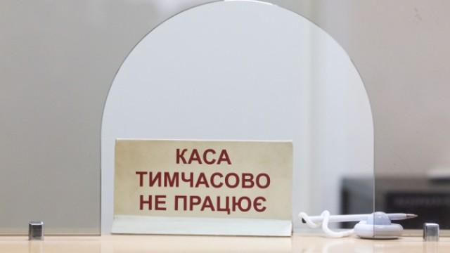Приватбанк и Ощадбанк закрыли более 200 отделений