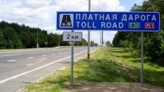 платные_дороги