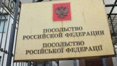 Украина высылает 13 российских дипломатов