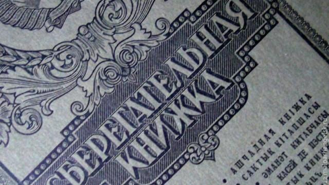 Долги Сбербанка СССР украинским вкладчикам погашены, - Данилюк