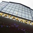 АМКУ отменил тендер «Укртрансгаза» на 17 млрд грн