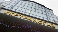 Изменена структура управления Укртрансгазом