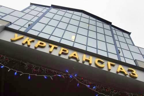 ПАО «Укртрансгаз» объявило тендер на 1,4 млрд грн
