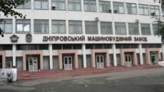 ФГИ определился с продажей Днепровского машзавода