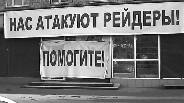 Антирейдерский союз: упрощение регистрации собственности привело к активизации рейдеров