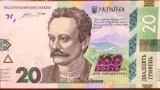 Нацбанк обновил фото Ивана Франко на купюрах