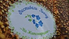Житомирщина проведет всеукраинский фестиваль льна