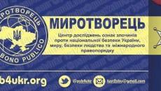 Сайт Миротворец зарегистрировался как СМИ
