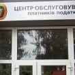 В Киеве центры обслуживания плательщиков оказали 1,5 млн услуг