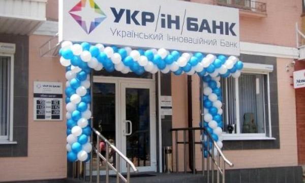 Ликвидация Укринбанка отменена окончательно