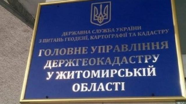 Госгеокадастр на Житомирщине возглавил пойманный в 2010 г. на взятке Казаков