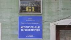 Мелитопольская теплосеть хочет взять у ЕБРР €8 млн кредита