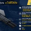 «Укроборонпром» представил новый боевой модуль «Тайпан»