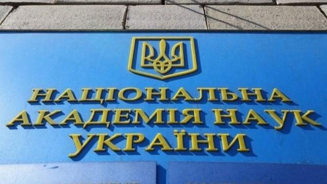 Национальная академия наук Украины избрала нового президента