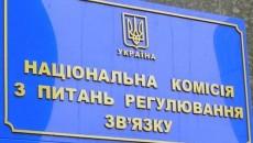 НКРСИ зарегистрировала двух новых почтовых операторов