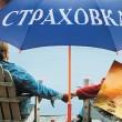 Долги СК «Нова», «Украина» и «Скайд» выплатит МТСБУ