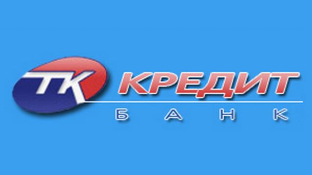 Суд признал правомерной ликвидацию банка «ТК Кредит»