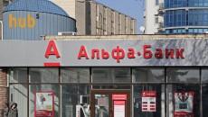 Слияние Альфа-банка с Укрсоцбанком пройдет по упрощенной процедуре