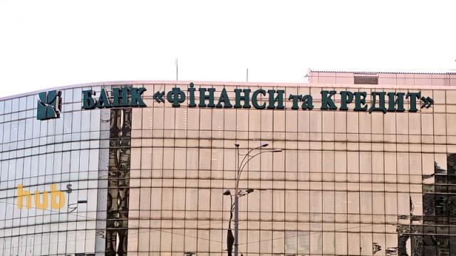 По делу банка «Финансы и Кредит» выдвинуты подозрения