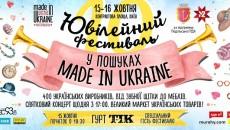 Десятый юбилейный фестиваль «В поисках Made in Ukraine» пройдет 15 и 16 октября на Контрактовой площади