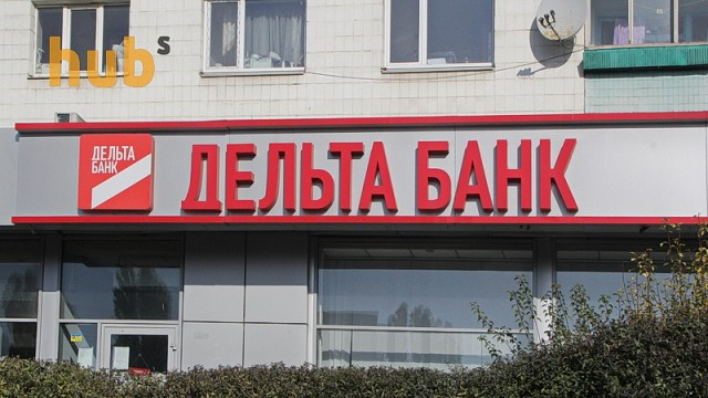 Хозсуд подтвердил незаконность передачи Дельта Банком прав на 1,3 млрд грн