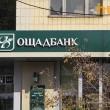 Из «Ощадбанка» пропали деньги Онищенко