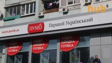 ПУМБ не планирует выплачивать дивиденды акционерам за 2018 год
