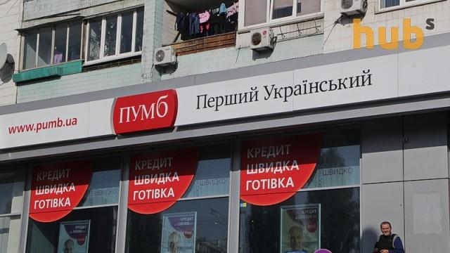 ПУМБ Ахметова вышел на прибыльность