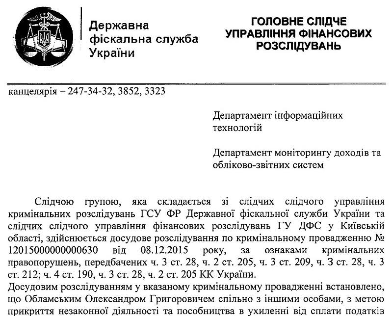 Письмо_ГФС1