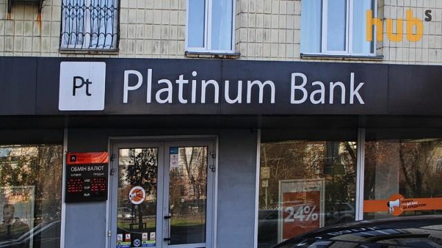 Нацбанк признал «Платинум Банк» неплатежеспособным