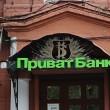 Приватбанк получил 2,3 млрд грн рефинансирования
