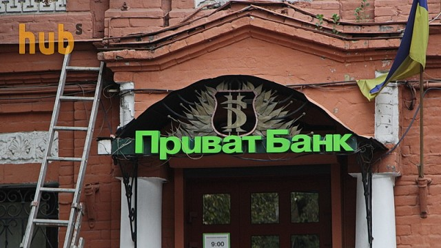 Приватбанк стал самым прибыльным украинским банком
