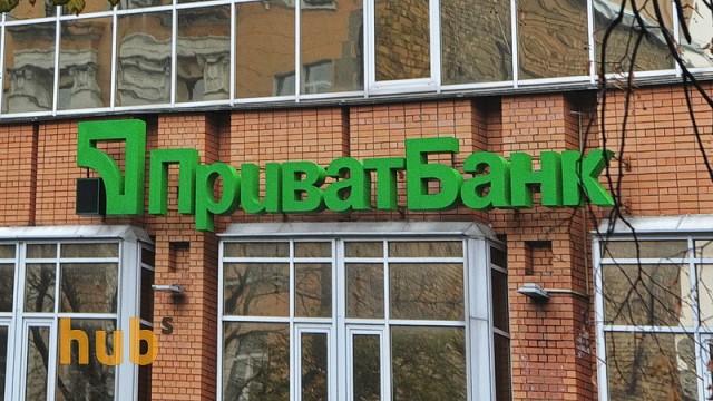 «Приватбанк» станет государственным
