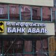 В Райффайзен Банке Аваль допускают снижение учетной ставки НБУ